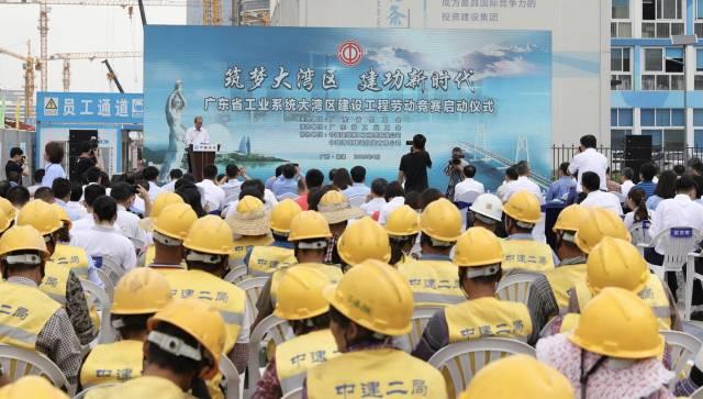 广东省工业系统大湾区建设工程技能竞赛启动仪式。省总工会供图