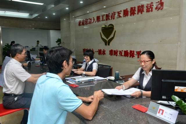 五年来,广东各级工会投入2.43亿元为会员、劳模和困难职工购买住院二次医保。图为办理二次医保窗口。林景余 摄